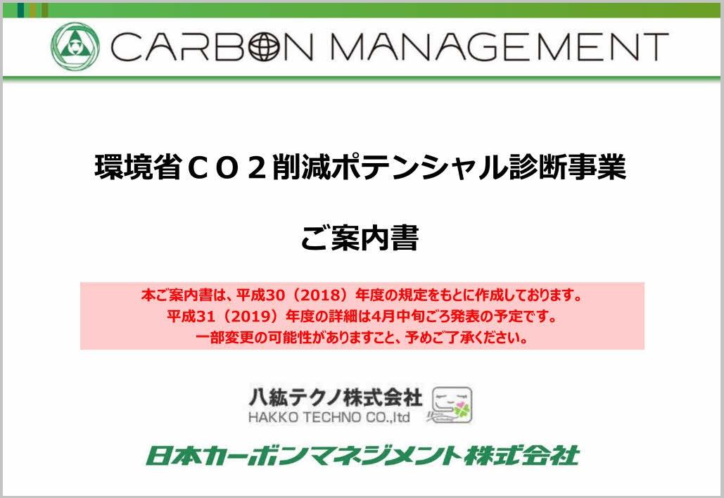 環境省CO2削減ポテンシャル診断事業ご案内書