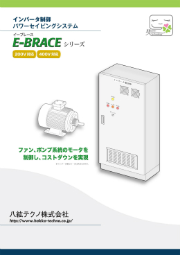 E-BRACE シリーズ