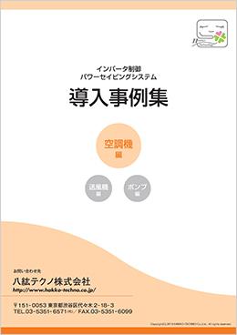 導入事例集 ポンプ編