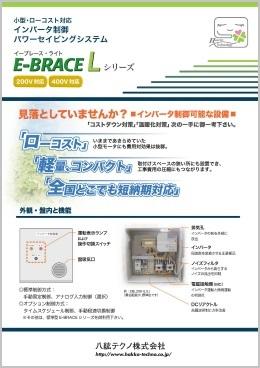 E-BRACE L