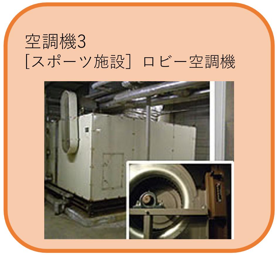 事例集 空調機1